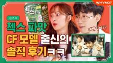 첵X초코 광고 모델 출신끼리 '파맛 첵스 파전' 만들어봤습니다ㅋㅋㅋ[보라다방] EP4