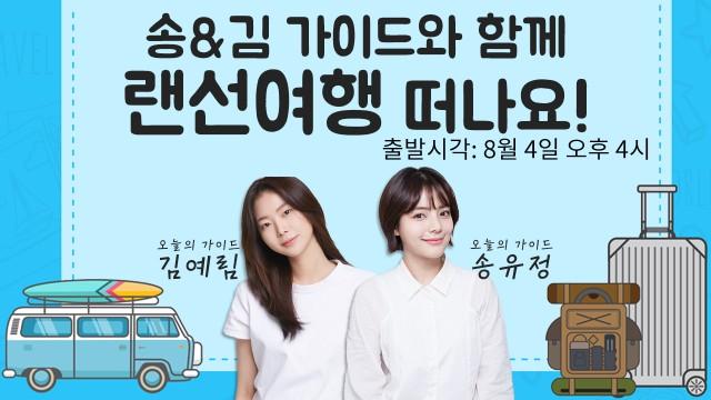 송&김 가이드와 함께 떠나는 랜선여행!!