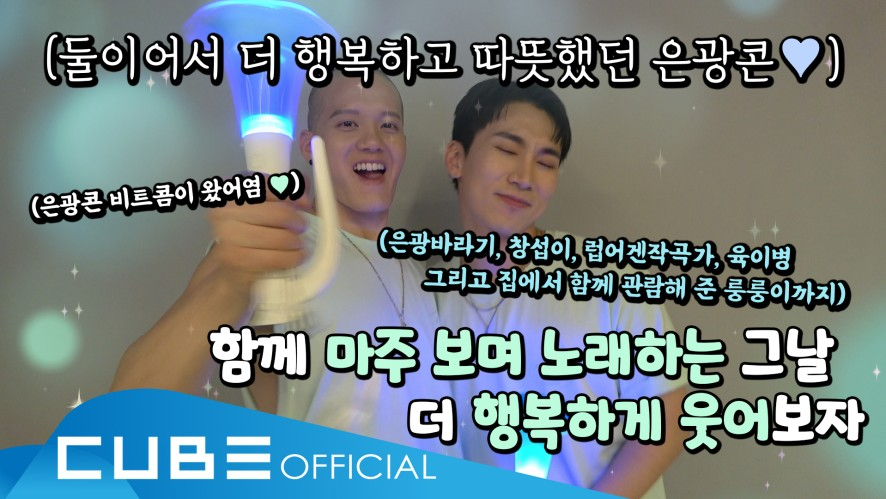 BTOB - BEATCOM #144 (💙EUNKWANG's happy & warm solo concert as it was the two of us💙)