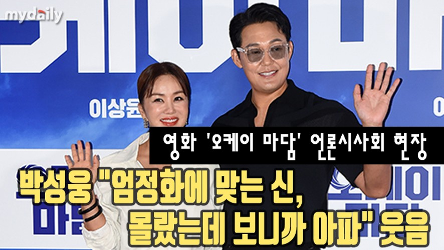 [Park Sung woong] attends the premiere of the movie 'OK! MADAM' 2
