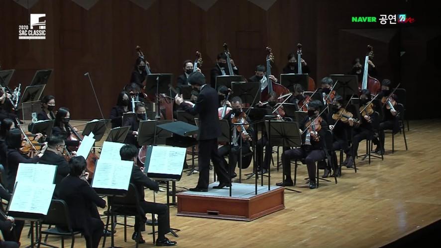 [다시보기] 2020 교향악축제 - 코리안심포니오케스트라 1부-1