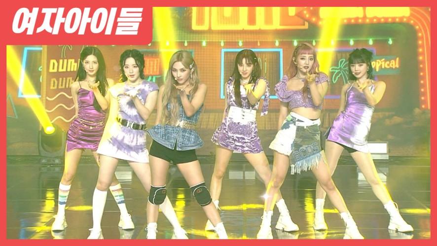 (여자)아이들((G)I-DLE) - '덤디덤디 (DUMDi DUMDi) Showcase stage