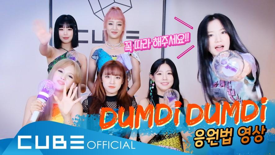(G)I-DLE) - 'DUMDi DUMDi' Fan Chant