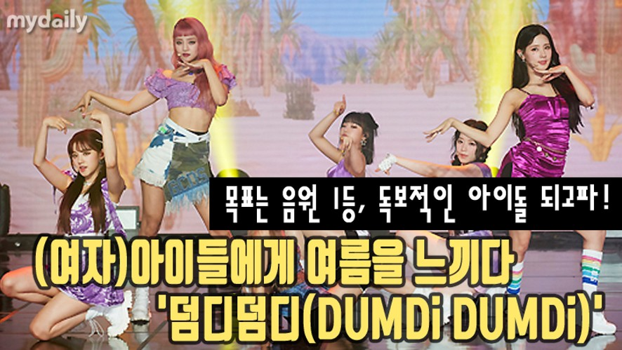 [(G)I-DLE] performs their new song 'DUMDi DUMDi'