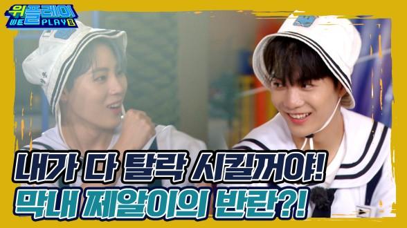 [6회 예고] 막내 JR(종현)의 반란!! '내가 다 탈락시킬 거야!!'  I 위플레이(Weplay) 시즌2