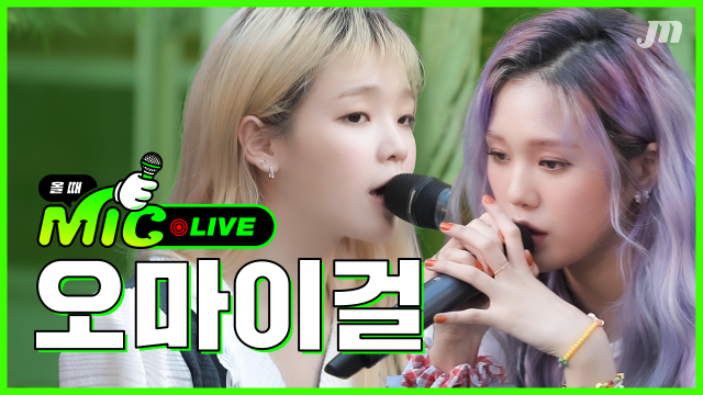 OH MY GIRL LIVE Singing Other Songs Like Theirs