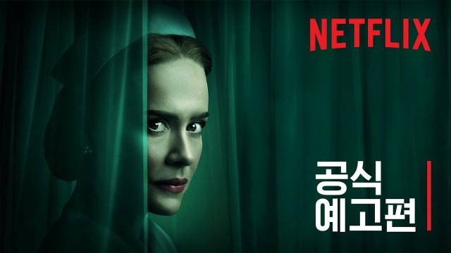 [Netflix] 래치드 | 1차 예고편