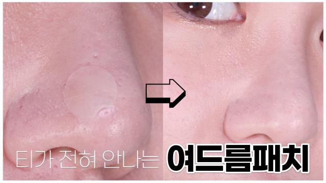 티가 전혀 안나는 여드름패치 소개합니다 바르는 여드름패치가 있다구?Acne patch to stick? Apply to acne patch ok!