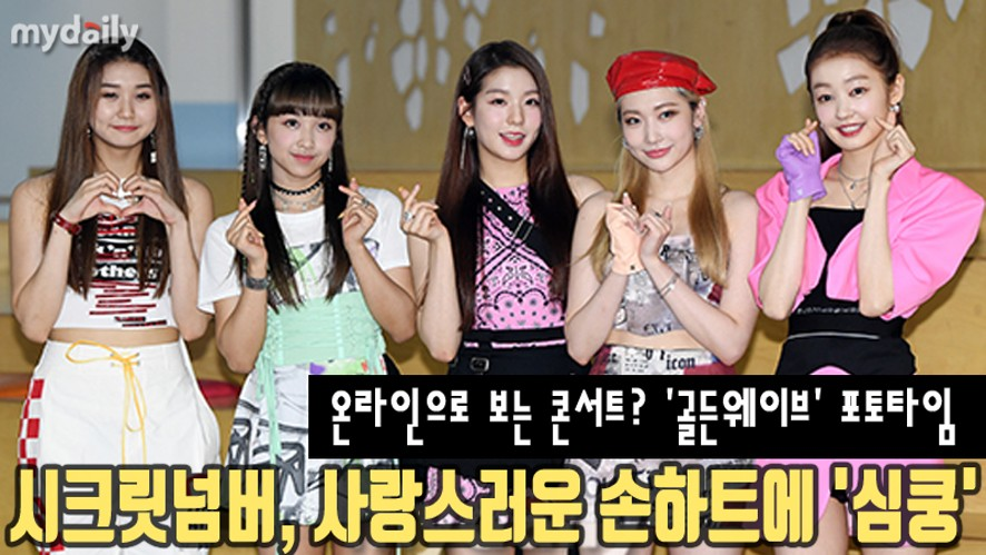 [SECRET NUMBER] attends 'Golden Wave Concert' 2