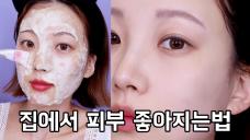 [천연팩] 집에서 하는 피부관리?! 양배추 마스크팩 🥬(여드름 진정, 피부재생, 각질관리)