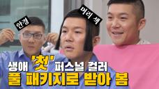 """♥조세호♥ 난생 처음 퍼스널 컬러 진단!! """"이런 것 까지 해준다고??"""""""