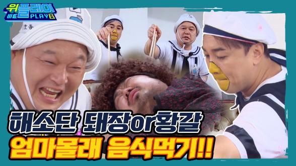 강호동, 황제성 엄마 몰래 음식먹다 강력한(?) 공격에 놀란 사연은?! I 위플레이 시즌2, 5회