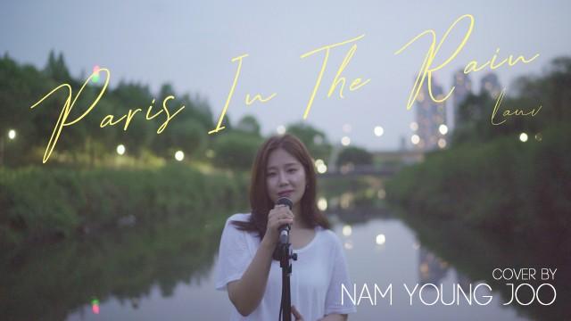 [남영주] Lauv - Paris in the rain (Cover) 세로ver