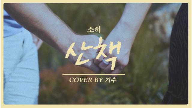 소히 - 산책 (Cover by 기수)