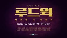 [예고] 뮤지컬 <루드윅: 베토벤 더 피아노> 녹화중계