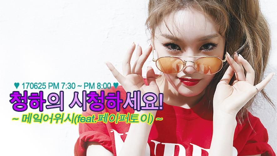 [청하의 시청하세요] 메잌어위시(feat.페이퍼토이)