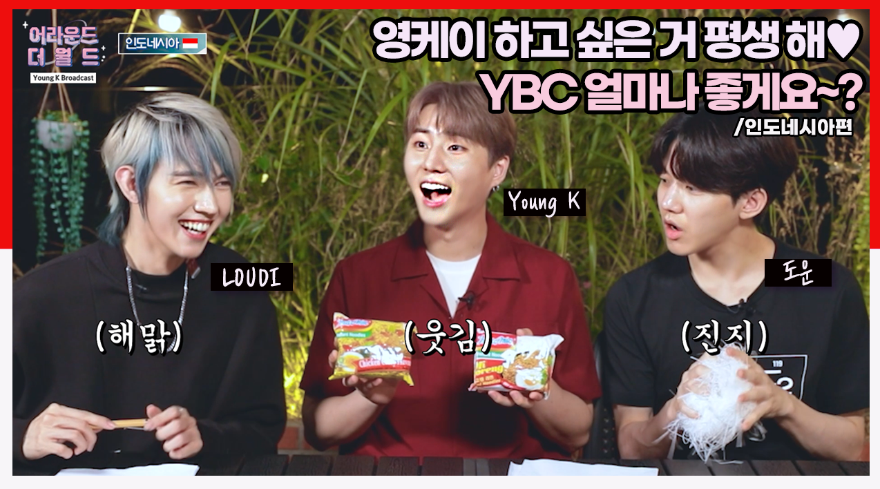 [YBC(Young K Broadcast)] Ep.13 재미부터 지식까지! YBC 얼마나 좋게요? (w. 도운, LOUDI)|인도네시아편