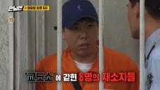 [런닝맨] '몰래 짝을 찾아 교도소에서 탈출해야 한다.. 2인조 본격 교도소 탈출 레이스!' /'RunningMan' Preview
