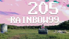 레인보우99 (RAINBOW99) - 205 [MV]