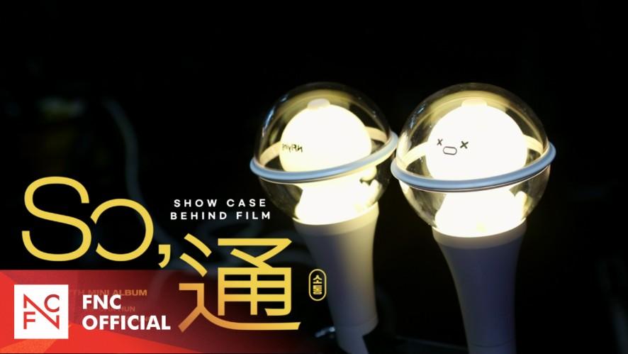 N.Flying 7TH MINI ALBUM [So, 通 (소통)] SHOWCASE BEHIND FILM