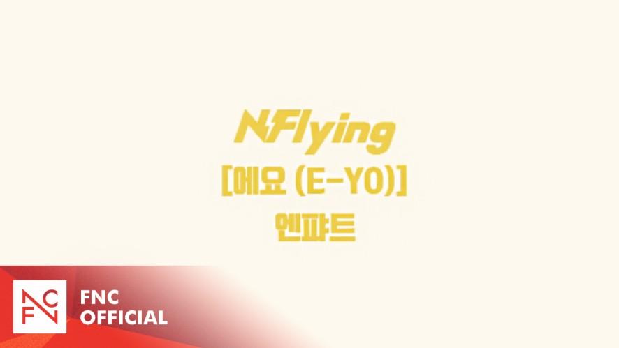 N.Flying 7TH MINI ALBUM 'So, 通 (소통)' 🧡 에요 (E-YO) 🧡 엔퍄트