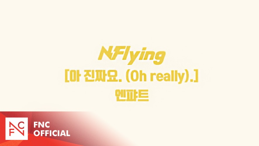 N.Flying 7TH MINI ALBUM 'So, 通 (소통)' 😲‍ Oh really. 😲 N PART