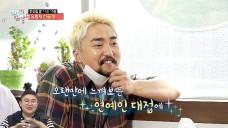 [선공개] 유병재, 강훈이의 친구에게 연예인 대접받고 누렁니 만개🤣