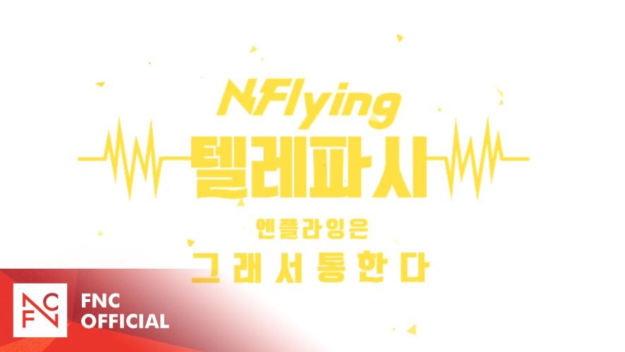 N.Flying 'So, 通 (소통)' 엔플라잉은 그래서 통한다 〰 텔레파시