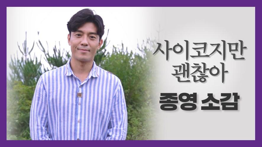 [김주헌] '사이코지만 괜찮아' 종영 소감! 안녕, 이상인 대표님👋