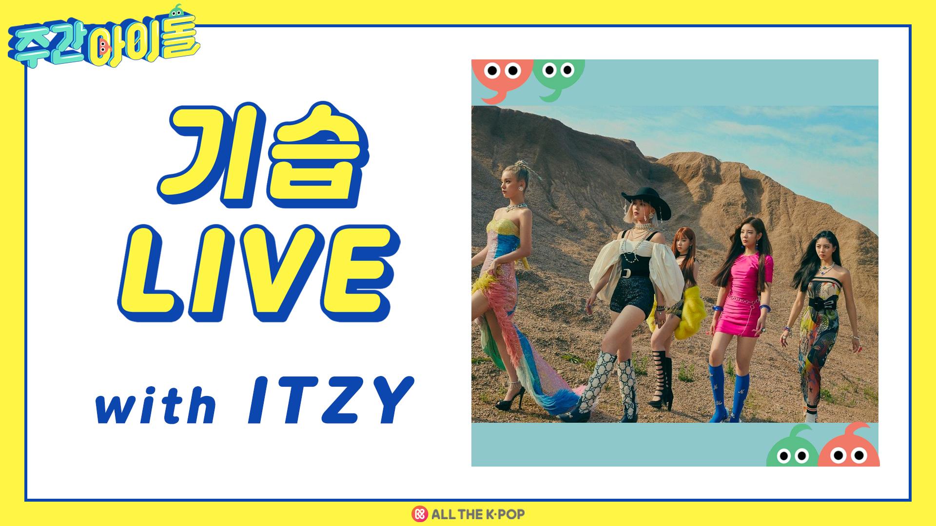 [주간아이돌] 기습 라이브 with ITZY
