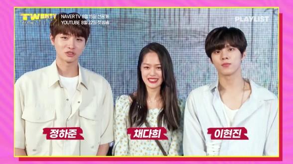 [트웬티 트웬티] 8월 15일 네이버TV 선공개 영상 (하준/다희/현진)