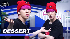 [Pops in Seoul] Byeong-kwan's Dance How To! 🔥hot topic🔥 HYO's DESSERT!🎵