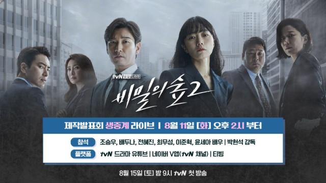 tvN <비밀의 숲2> 제작발표회 생중계
