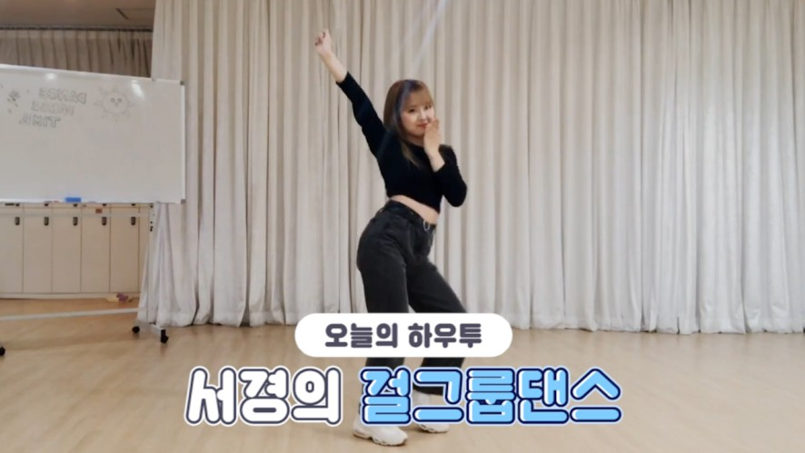 [VPICK! HOW TO in V] HOW TO DANCE SeoKyoung's Girl group dance☀️