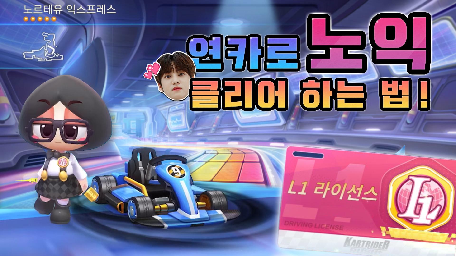송유빈 (비오브유) - L1 라이선스  『노르테유 익스프레스』 '연습카트'로 클리어 하는 법 [카트라이더 러쉬플러스]