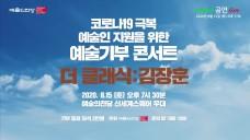 [예고] 코로나19극복-예술인 지원을 위한 예술기부 콘서트 <더 클래식:김장훈> 생중계