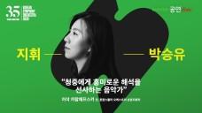 [예고] 코리안심포니오케스트라 <넥스트 스테이지> 공연실황 생중계