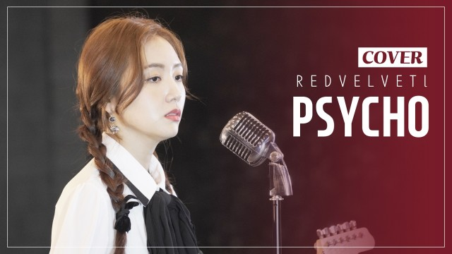 [COVER] 백주연  (BAEK JUYEON) Red Velvet(레드벨벳) - 'Psycho(사이코)'