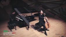 [예고편] 8/20 <세 도시 이야기 - 문태국 Cello & 한지호 Piano>