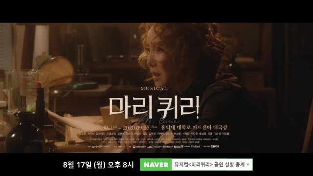[예고] 뮤지컬 <마리 퀴리> 공연실황 녹화중계