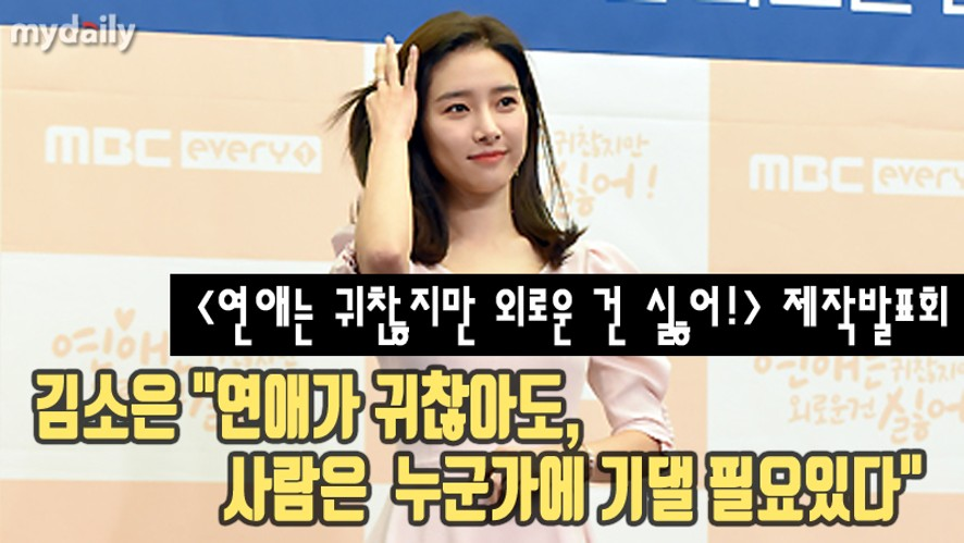 [Kim Soeun] attends the press conference of drama 'Lonely Enough To Love' 2