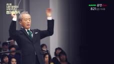 [예고] 금난새 & 뉴월드필하모닉오케스트라 'Summer Classic'