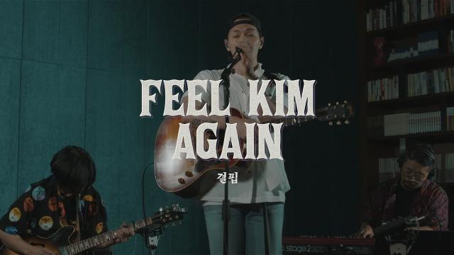 [FEEL KIM AGAIN] 김필 (Kim Feel) - 결핍