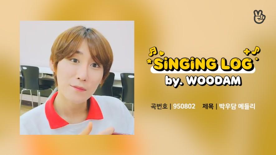 [VPICK! Singing Log] D1CE Park Woo Dam's Singing Log🎤🎶