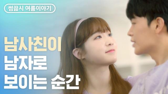 [웹드라마] 썸끓는시간 여름이야기 EP.2 남사친이 남자로 보이는 순간