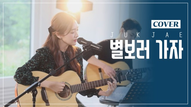 [COVER] 백주연  (BAEK JUYEON)   적재(Jukjae) - 별보러 가자(Let's Go See The Stars)'