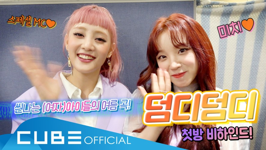 """(G)I-DLE - I-TALK #69 Behind the scenes of the first stage of """"DUMDi DUMDi"""""""