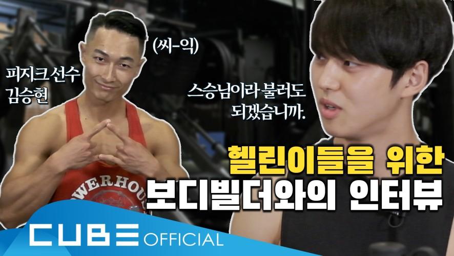 Hongseok Works Out HongHongHong #12: [HONGSEOK X KIM SEUNGHYEON] How to not be a gym newb interview