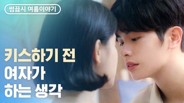 [웹드라마] 썸끓는시간 여름이야기 EP.1 연하 남친이 다르게 보이는 순간