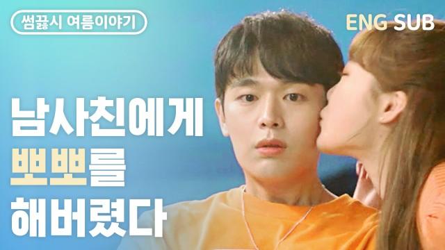 [웹드라마] 썸끓는시간 여름이야기 EP.4 고백에 성공하는 완벽한 타이밍